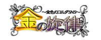 金色のコルダファンSNS『金の旋律』新規会員募集